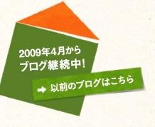 2009年4月からブログ継続中! 以前のブログはこちら