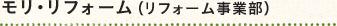 モリ・リフォーム(リフォーム事業部)