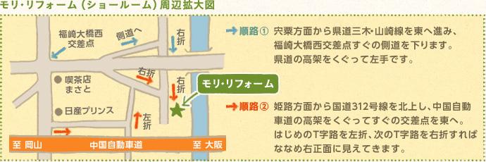 モリ・リフォーム(ショールーム)周辺拡大図|順路(1)宍粟方面から県道三木・山崎線を東へ進み、福崎大橋西交差点すぐの側道を下ります。県道の高架をくぐって左手です。 順路(2)姫路方面から国道312号線を北上し、中国自動車道の高架をくぐってすぐの交差点を東へ。はじめのT字路を左折、次のT字路を右折すればななめ右正面に見えてきます。