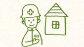 工事中保険の加入イメージ