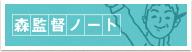 森監督ノート