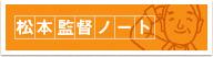 松本監督ノート