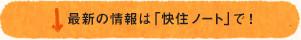 最新の現場情報は「森&松本監督ノート」で!